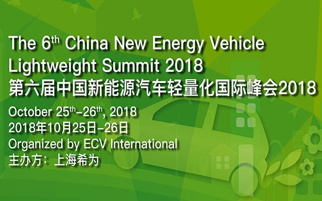2018年第六届新能源汽车轻量化国际峰会