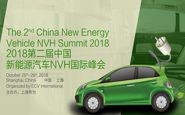 2018年第二届新能源汽车NVH国际峰会