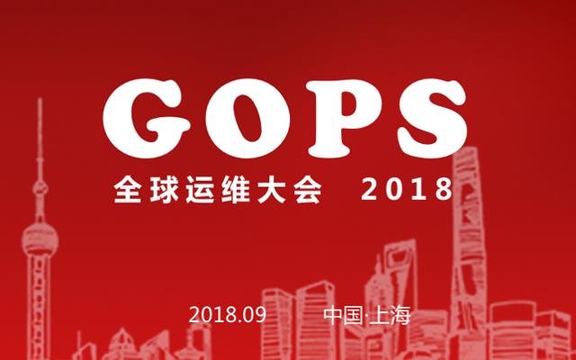 2018第十届GOPS全球运维大会