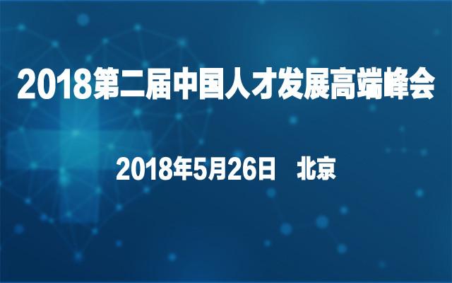 2018第二届中国人才发展高端峰会