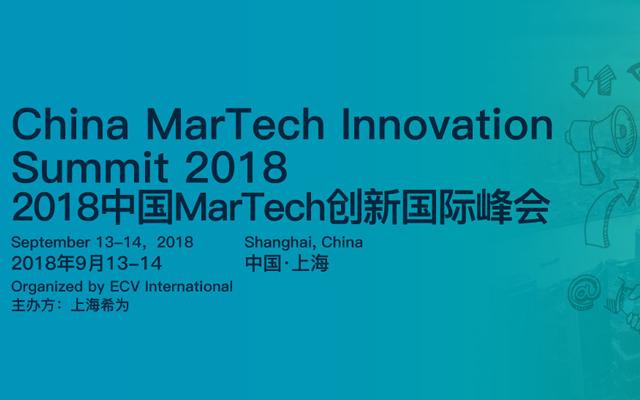 中国科技创新峰会2018