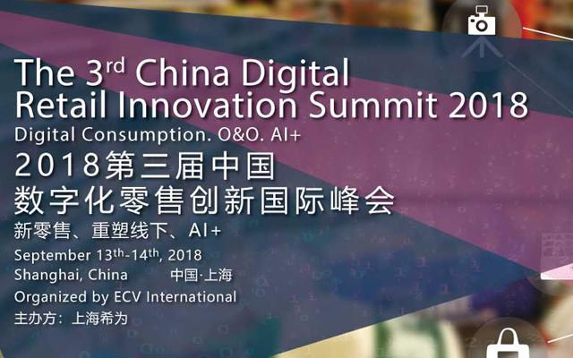 2018第三届中国数字零售创新峰会