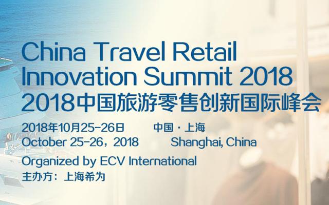 2018年旅游零售创新峰会