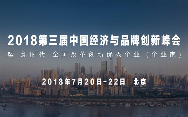 """2018第三届中国经济与品牌创新峰会暨 """"新时代·全国改革创新优秀企业(企业家)"""""""