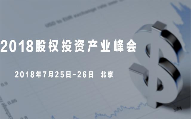2018股权投资产业峰会
