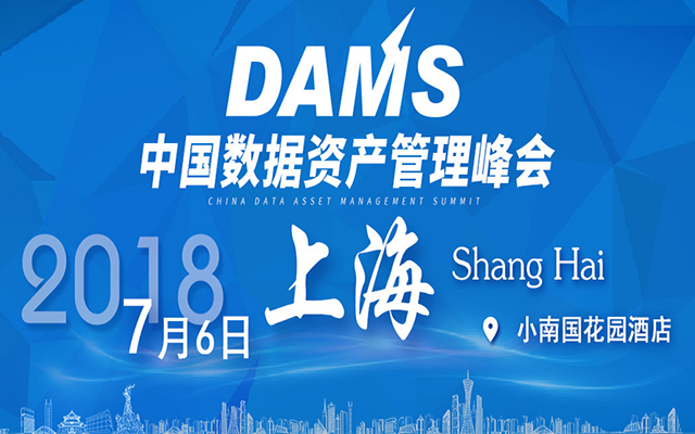 DAMS2018中国数据资产管理峰会上海站