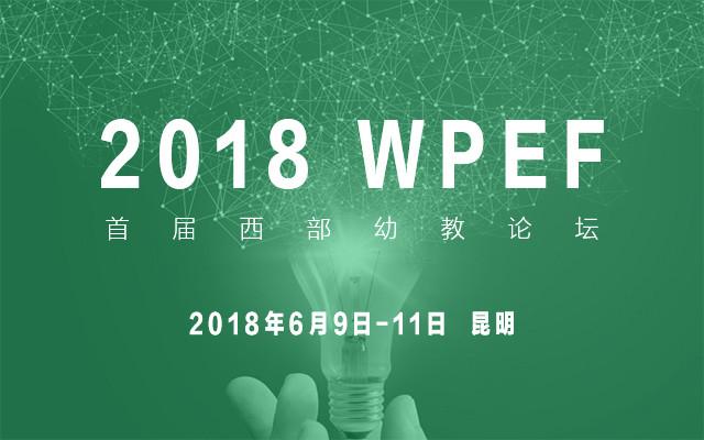 2018 首届西部幼教论坛(WPEF)