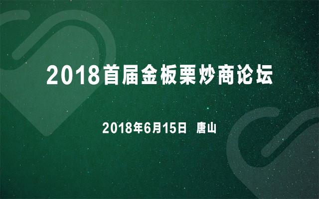 2018首届金板栗炒商论坛
