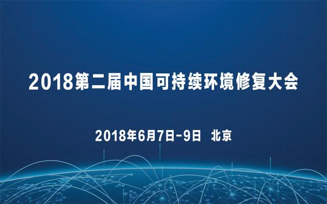 2018第二届中国可持续环境修复大会