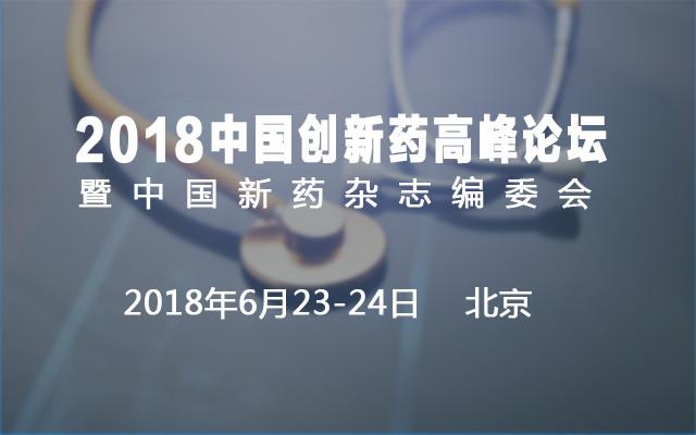 2018中国创新药高峰论坛