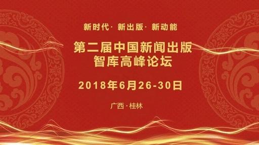 第二届中国新闻出版智库高峰论坛