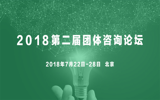 2018第二届团体咨询论坛