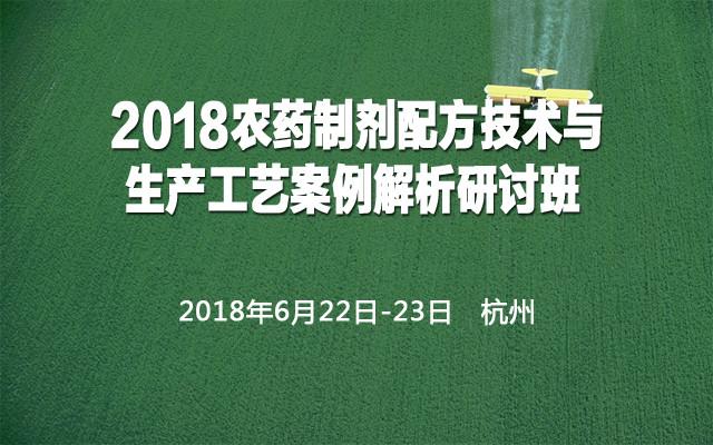 2018农药制剂配方技术与生产工艺案例解析研讨班