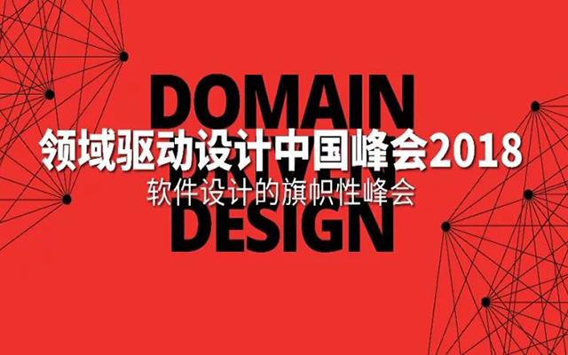 2018第二届领域驱动设计峰会