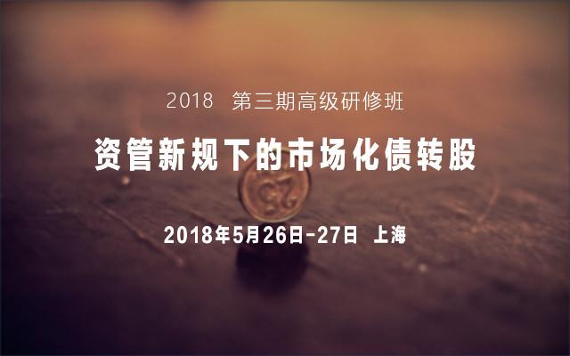 2018资管新规下的市场化债转股高级研修班第三期