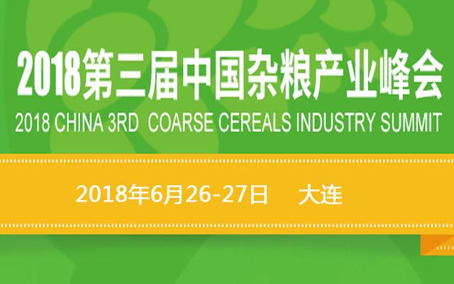 2018第三届中国杂粮产业峰会