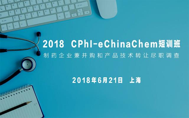 短训班丨CPhI-eChinaChem: 制药企业兼并购和产品技术转让尽职调查2018
