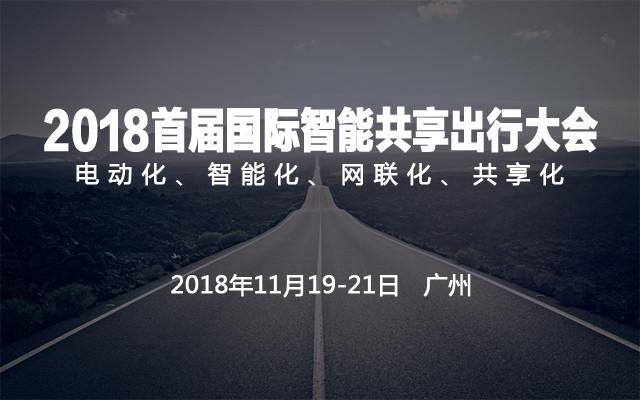 2018首届国际智能共享出行大会