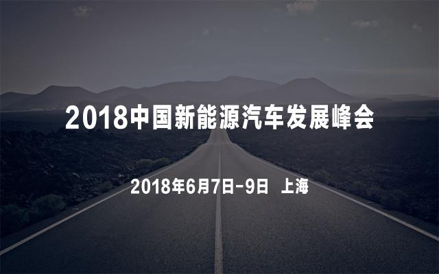 2018中国新能源汽车发展峰会