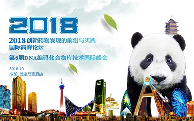2018创新药物发现的前沿与实践国际高峰论坛(第八届DNA编码化合物库技术国际峰会)