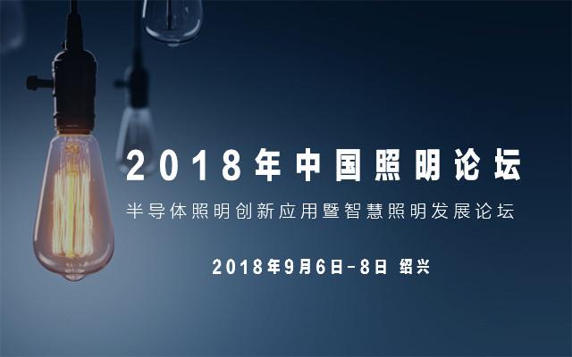 2018年中国照明论坛——半导体照明创新应用暨智慧照明发展论坛