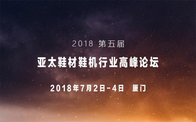 2018年第五届亚太鞋材鞋机行业高峰论坛
