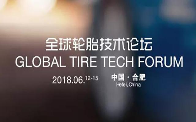 2018第五届全球轮胎技术论坛(GTTF)