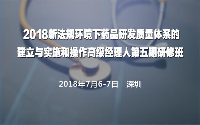 2018新法规环境下药品研发质量体系的建立与实施和操作高级经理人第五期研修班