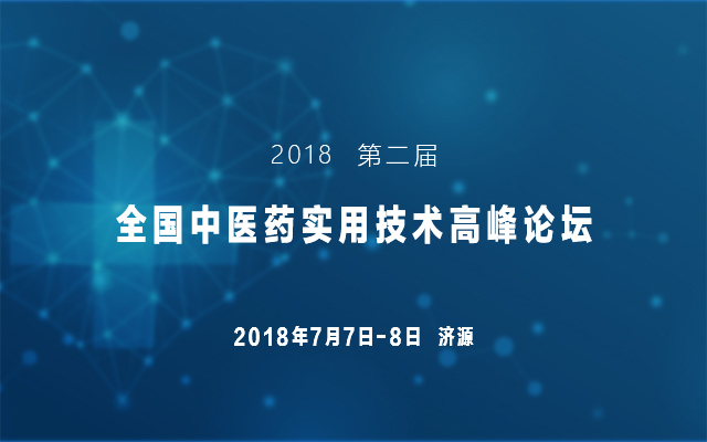 2018第二届全国中医药实用技术高峰论坛