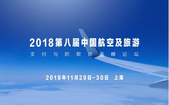 2018第八届中国航空及旅游 –支付与防欺诈高峰论坛