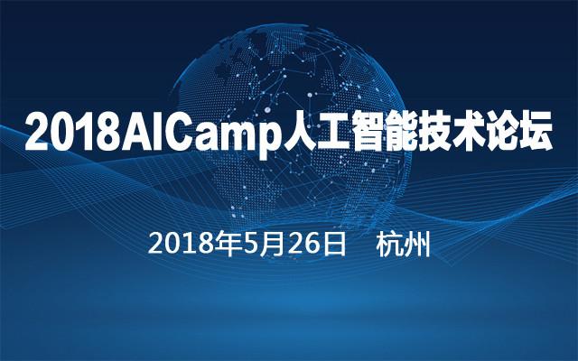 2018AICamp人工智能技术论坛
