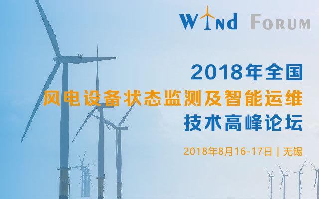2018年全国风电设备状态监测及智能运维技术高峰论坛