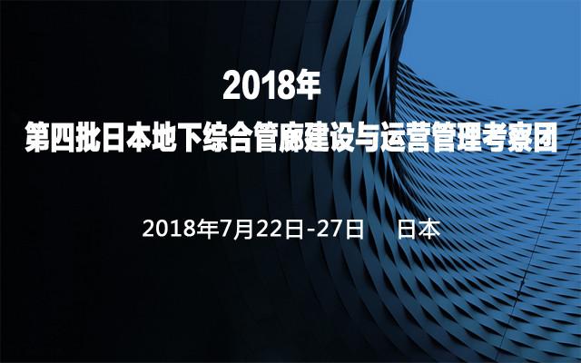 2018年第四批日本地下综合管廊建设与运营管理考察团