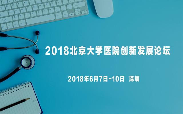 2018北京大学医院创新发展论坛