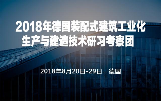 2018年德国装配式建筑工业化生产与建造技术研习考察团