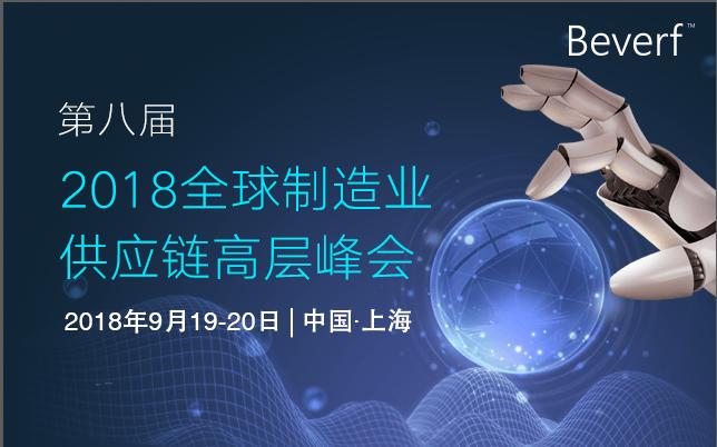 2018第八届全球制造业供应链高层峰会