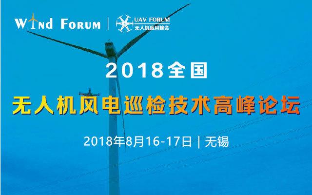 2018全国无人机风电巡检技术高峰论坛