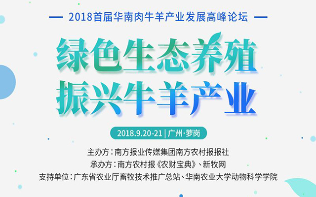2018年首届华南牛羊产业发展高峰论坛