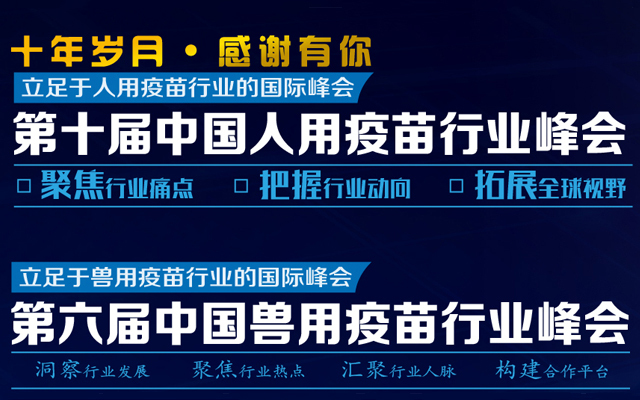 2018易贸(第十届)中国人用疫苗行业峰会