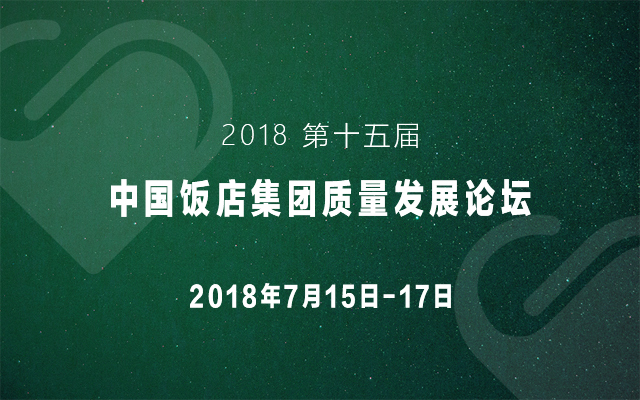 2018第十五届中国饭店集团质量发展论坛