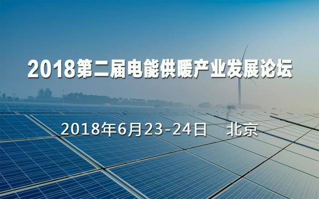 2018第二届电能供暖产业发展论坛