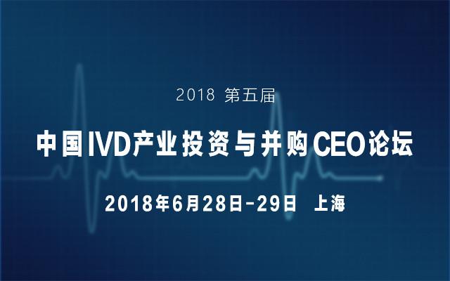 2018第五届中国IVD产业投资与并购CEO论坛