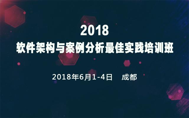 2018软件架构与案例分析最佳实践培训班