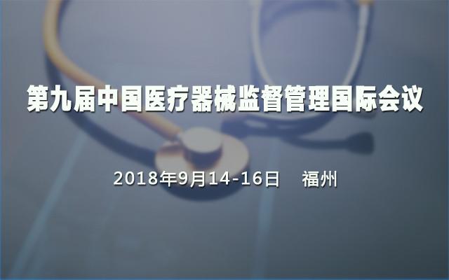 2018第九届中国医疗器械监督管理国际会议