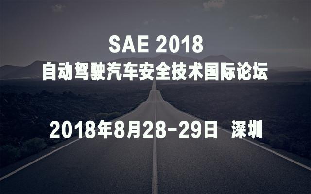 SAE 2018自动驾驶汽车安全技术国际论坛