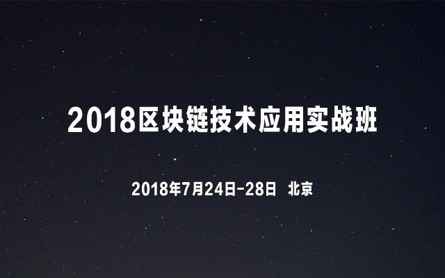 2018区块链技术应用实战班