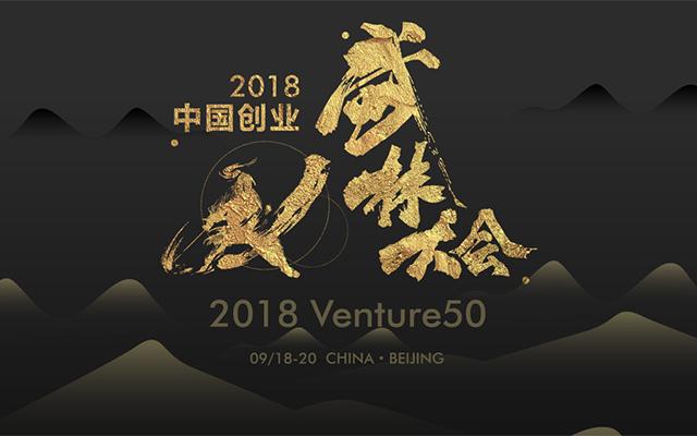 2018创业武林大会