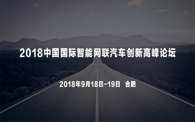 2018中国国际智能网联汽车创新高峰论坛