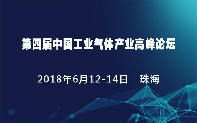 2018年第四届中国工业气体产业高峰论坛