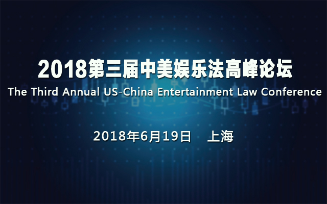 2018第三届中美娱乐法高峰论坛(The Third Annual US-China Entertainment Law Conference)